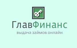 ГлавФинанс Image